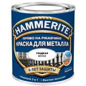 HAMMERITE SMOOTH гладкая эмаль по ржавчине, белая
